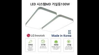 [지앤지티 조명] LED 시스템MD 거실등 100W 국…