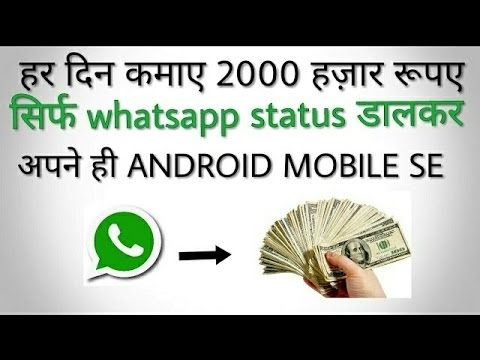 Earn ₹5000 by just adding whatsapp status By  your Android phone on whatsapp