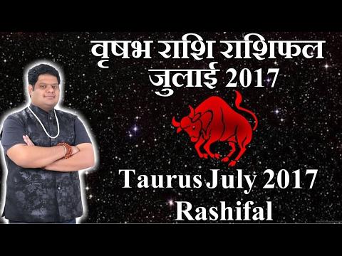 वृषभ राशि | जुलाई 2017 राशिफल | Taurus | July 2017 Rashifal |