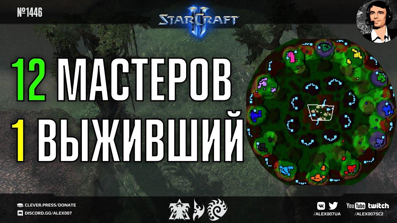 ГИГАНТСКОЕ FREE FOR ALL: 12 игроков мастер и грандмастер лиги в борьбе за победу в StarCraft II FFA