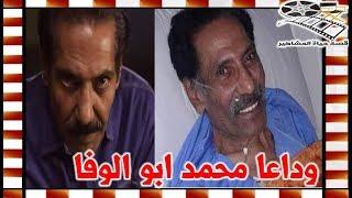 ورحل محمد ابو الوفا مدرس الخط الذي رفض والده دخولة الفن ولهذا السبب يعتز بالشاعر عبد الرحمن الابنودي