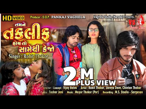 Rohit Thakor - Tamne Taklif Hoy To Samethi Kejo | Full HD Video (Sad Song) Vaghela Studio thumbnail