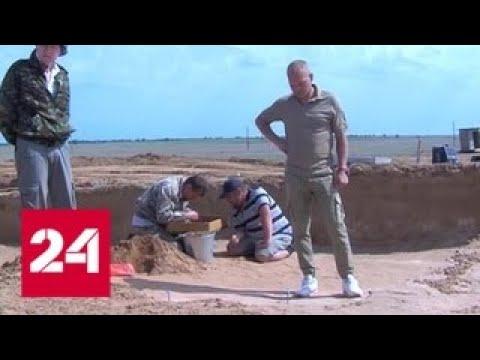 В кургане под Астраханью нашли клад двухтысячелетней давности - Россия 24