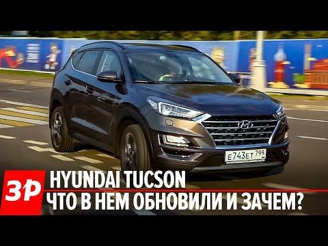Hyundai Tucson 2018 бензин против дизеля. И робот Тест драйв