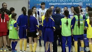 Мини футбол в школу Астрахань II этап 06 02 2020