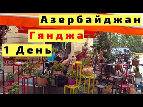Азербайджан Гянджа с Детьми Центр и Парк Гейдара Алиева