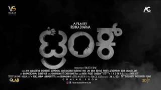 Kannada Movie | TRUNK | Title Teaser