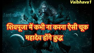 Shiva Puja Me Kabhi Na Kare Ye Bhul aur Shiv Ling Par Bel Patra Chadhane Ka Mantra