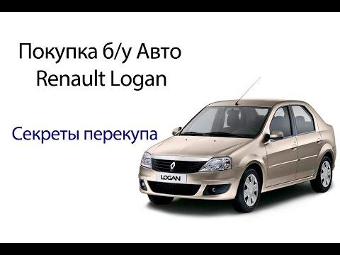 Cмотреть онлайн Покупка б/у Авто Renault Logan 1.4 75 л.с от Auto overhaul Как купить б\у Автомобиль?