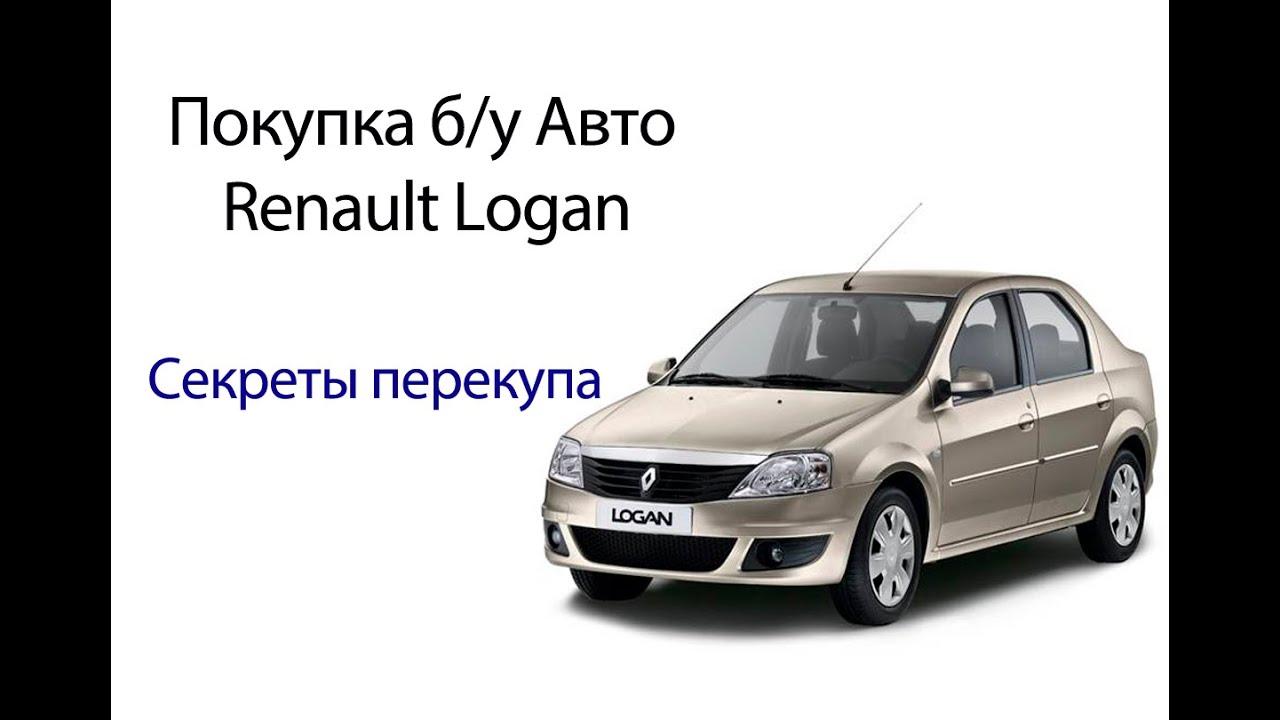 Подбор авто с пробегом Рено Логан (Renault Logan) за 165000 рублей .
