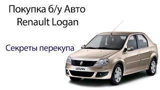 Покупка Б/У Авто Renault Logan 1.4 75 Л.С От Auto Overhaul Как Купить Б\У Автомобиль?