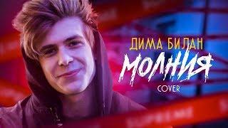 Дима Билан - Молния (cover by Даниил Данилевский)