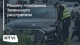 Покушение на помощника Зеленского: какие могли быть мотивы и что происходит в команде президента