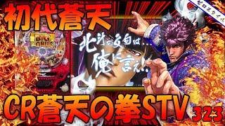 デジハネCR蒼天の拳STV 導入日2010年4月 メーカー:サミー 懐かしの機種メインにアップしていきますので応援よろしくお願いします。 コメントや...