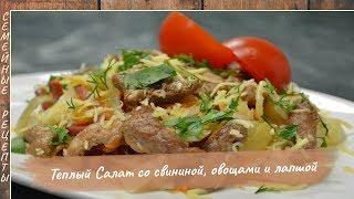 Невероятно вкусный ТЕПЛЫЙ САЛАТ со свининой, овощами и лапшой. Праздничный салат [Семейные рецепты]
