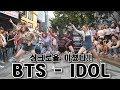 KPOP IN PUBLIC 싱크로율 미쳤다!! BTS 방탄소년단 - IDOL 아이돌 Full Cover Dance 커버댄스 4K