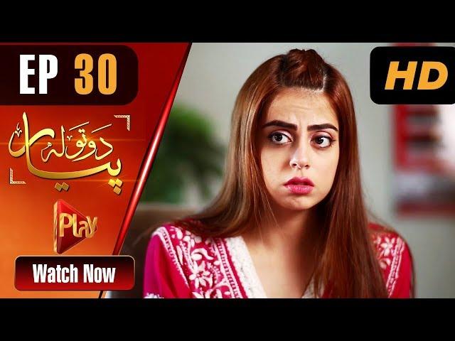 Do Tola Pyar - Episode 30 | Play Tv Dramas | Yashma Gill, Bilal Qureshi | Pakistani Drama