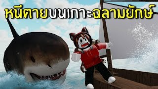 หนีตายบนเกาะฉลามยักษ์ | Roblox