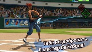 FreeStyle Baseball2 - Станьте великим бьющим!