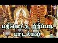 பதினெட்டு  திருப்படி பாடல்கள் | Ayyappa Devotional Songs Tamil Video |18 Thirupadi Padalkal