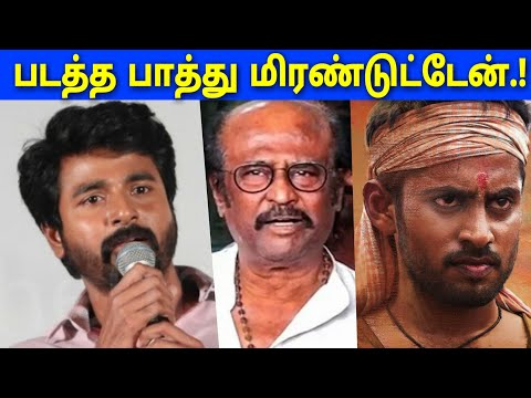 Rajnikanth & Sivakarthikeyan Biggest Surprise to Pariyerum Perumal team | Kathir, Pa. Ranjith