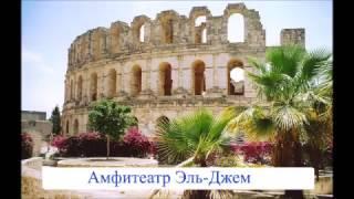 видео Основные курорты Туниса: Джерба, Хаммамет, Махдия, Набель, Сусс