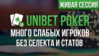 Unibet Poker: Обзор и Тест отличной альтернативы