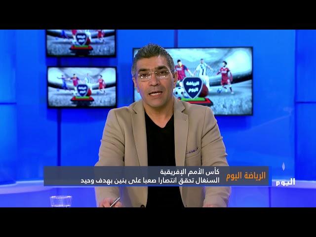 #الرياضة_اليوم: السنغال تبلغ نصف نهائي الكان و #سوريا تتعرض للخسارة أمام #طاجيكستان