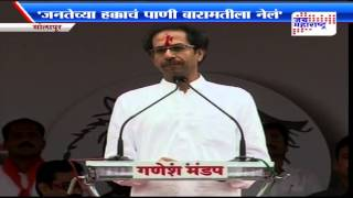 Uddhav thackeray speech in Solapur part 1