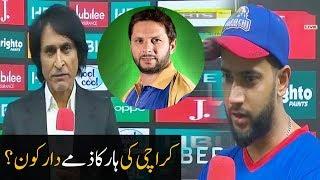 karachi Ki Haar ka Zima Dar Kon   Shahid Afridi , Imad Wasim   HBL PSL 2018