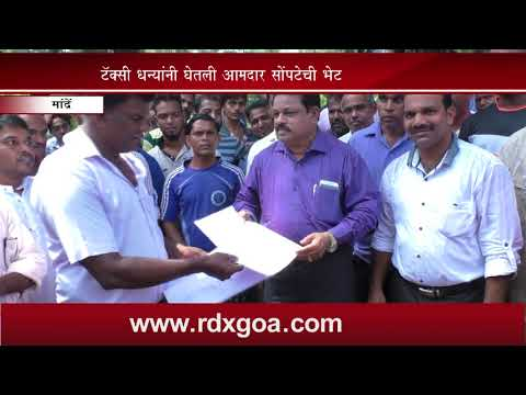 TAXI OWNERS MEET MLA DAYANAND SOPTE