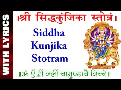 Siddha kunjika stotram with lyrics