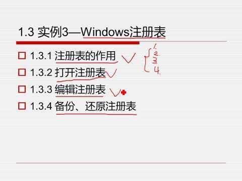 1.3 實例3——Windows註冊表 - YouTube