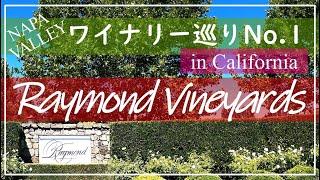 【バーチャルワイナリー巡り①】色んな意味で独創的なレイモンドビンヤーズを訪問!Raymond Vineyards, Napa Valley