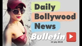 Latest Hindi Entertainment News From Bollywood  13 July 2018