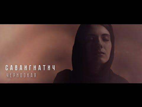 СаваИгнатич - Черноокая (премьера клипа, 2017)