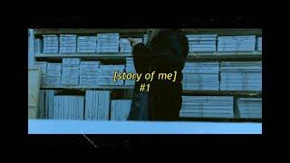 [vlog | story of eunseo] 이야기 하…