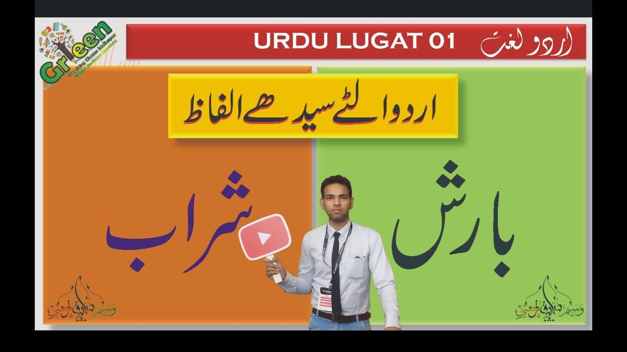 Urdu Ke Ulte Sidhe Alfaz Urdu Lughat 01| Urdu Dictionary 01 | Urdu Alfaz ka  Khazana | Urdu Words