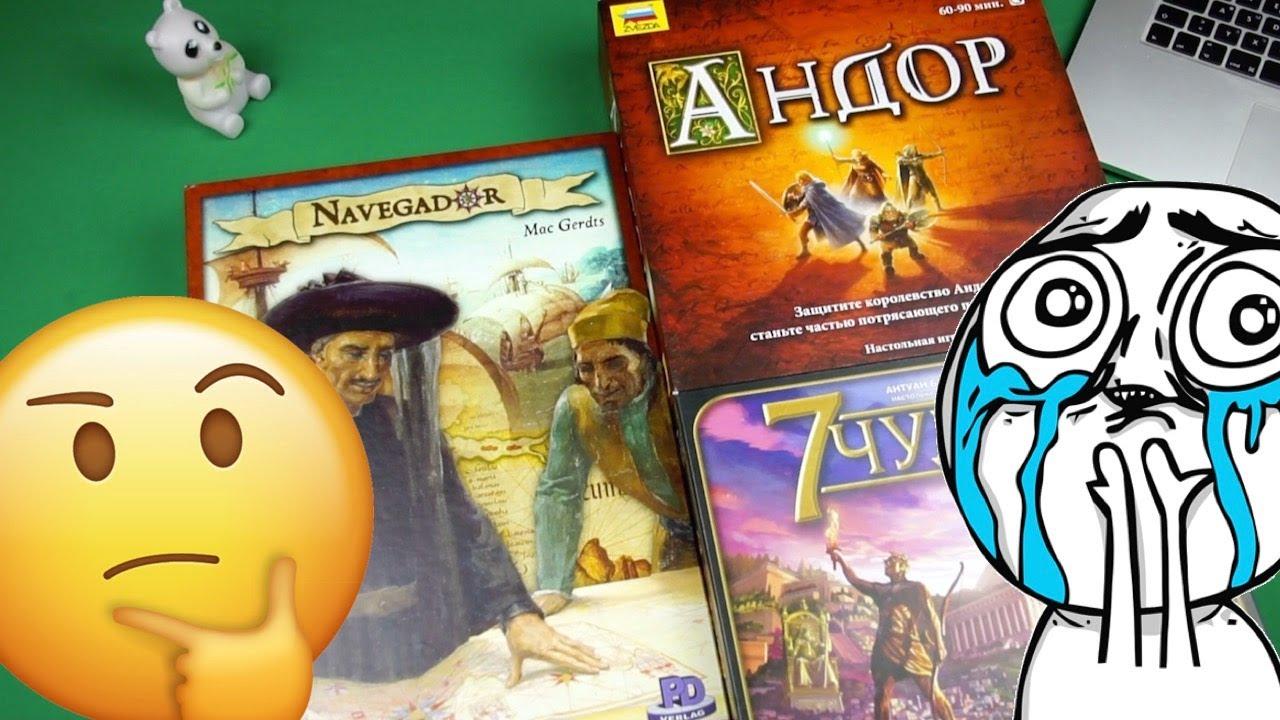 7 Чудес, Андор, Navegador - самые недооценённые игры