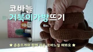 [츈츈뜨개] 쉬운 코바느질 ★거북이 가방뜨기★ 선물로 …