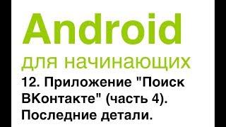 Android для начинающих. Урок 12: Приложение