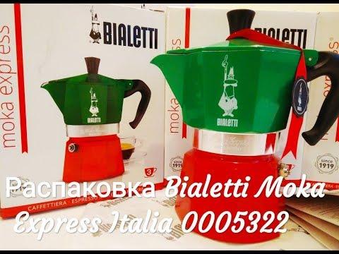 Bialetti Moka Express Italia Tricolore 0005322 распаковка и обзор кофеварки на 3 чашки