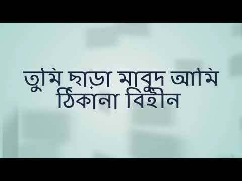 নতুন গজল -তুমি ছাড়া মাবুদ আমি ঠিকানা বিহীন-2018 New Gojol Tomi sara mabud ami thikana bihin