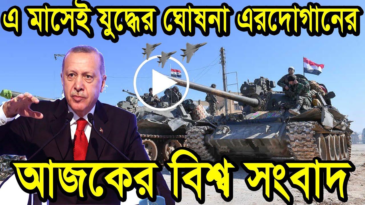 ২১ ফেব্রুয়ারী। আন্তর্জাতিক সংবাদ। world news 24। বাংলা খবরা। bangla news.