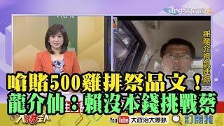 【精彩】嗆賭500雞排祭品文! 龍介仙:賴清德沒本錢挑戰蔡!
