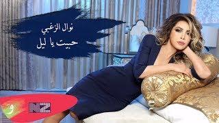 Nawal El Zoghbi - Habeit Ya Leil (Official Audio) | نوال الزغبي - حبيت يا ليل