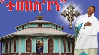 ተመስገን new amazing ethiopian orthodox mezmur by zemari lulseged temesgen
