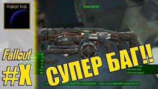 Fallout 4 КРИОЛЯТОР, легкий способ получить БАГ
