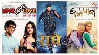 दोश्रो सातामा तीन फिल्मलाई कति हल ? Filmy report radhe ghampani love love love