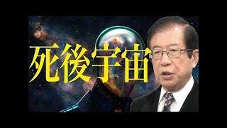 重要武田邦彦多次元宇宙と死後の世界へのアクセス